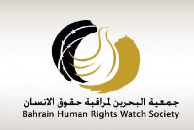 BHRWS_logo